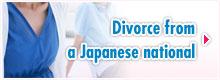日本人と離婚したら?