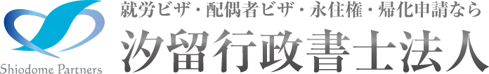 Shiodome Immigration Lawyer Office 汐留行政書士法人 ビザ申請代行,就労ビザ,配偶者ビザ,在留特別許可申請