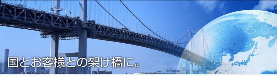 国とお客様との架け橋に。