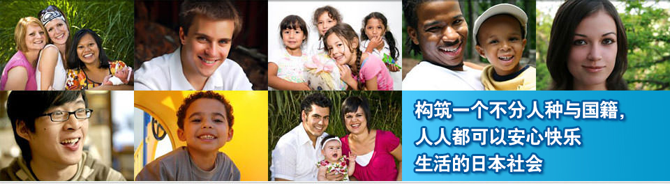 国籍に関係なく、日本で、誰もが安心して、笑顔で暮らせる社会を。